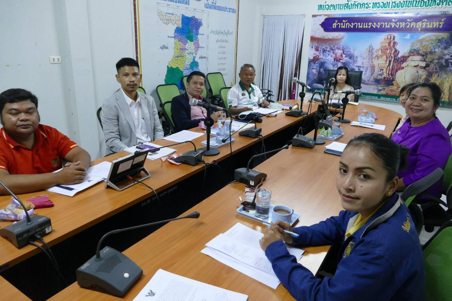 การประชุมหัวหน้าส่วนราชการสังกัดกระทรวงแรงงานในจังหวัดสุรินทร์ ประจำเดือนตุลาคม 2563