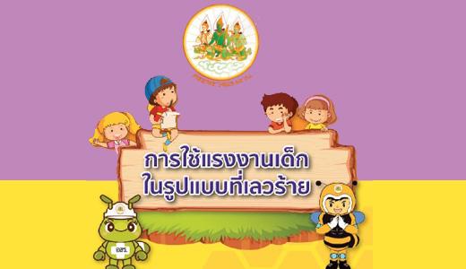 สื่อเผยแพร่ความรู้ ตามนโยบายและแผนปฏิบัติการเรื่องการขจัดการใช้แรงงานเด็กในรูปแบบที่เลวร้าย  ปีงบประมาณ พ.ศ.2564